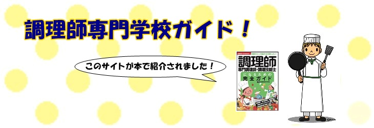 埼玉の調理師専門学校(昼間・夜間) | 調理師専門学校ガイド!